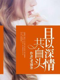 《倾城只为美人笑》叶轻语,林慕琛小说,免费阅读全文