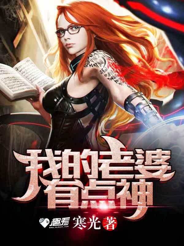 沈落雪,姜松(我的老婆有点神)最新章节全文免费阅读