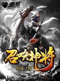 抖音《召唤神将》刘铄,刘繇 全本小说免费看