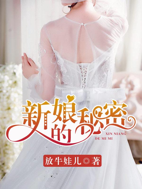 新娘的秘密