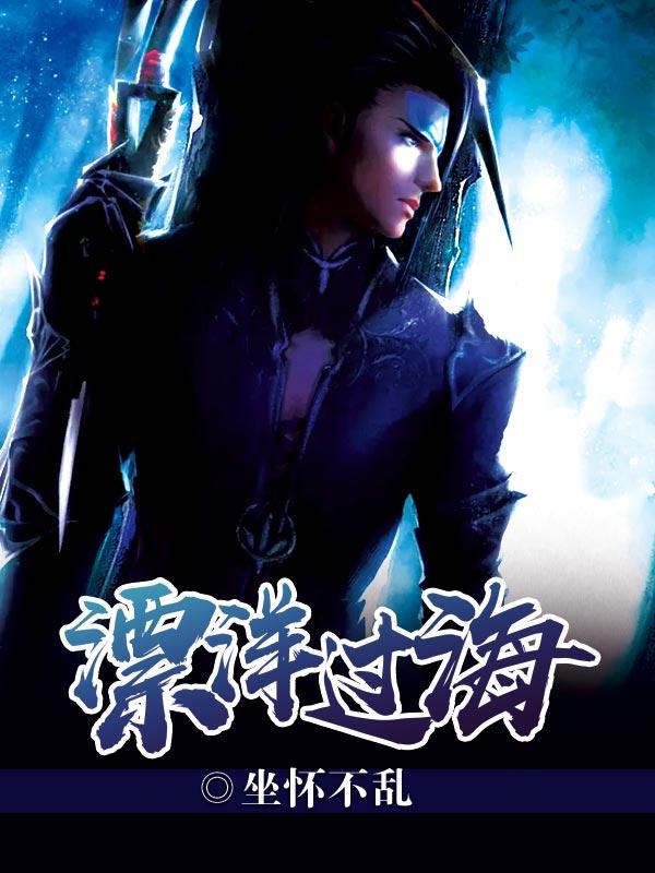 刘蓝语,易小天(漂洋过海)最新章节全文免费阅读
