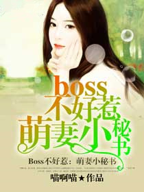 Boss不好惹:萌妻小秘书
