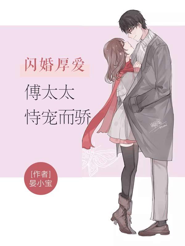 闪婚厚爱:傅太太恃宠而骄