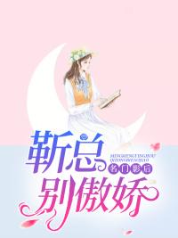 抖音《名门影后:靳总,别傲娇》靳承西,温禾时 全本小说免费看