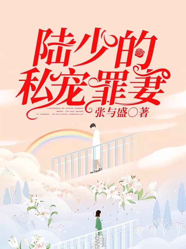 沈依然,陆以琛(陆少的私宠罪妻)最新章节全文免费阅读