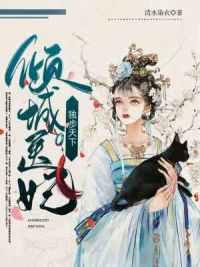 《倾城医妃独步天下》颜明若,司皓宸小说完整版(免费阅读)